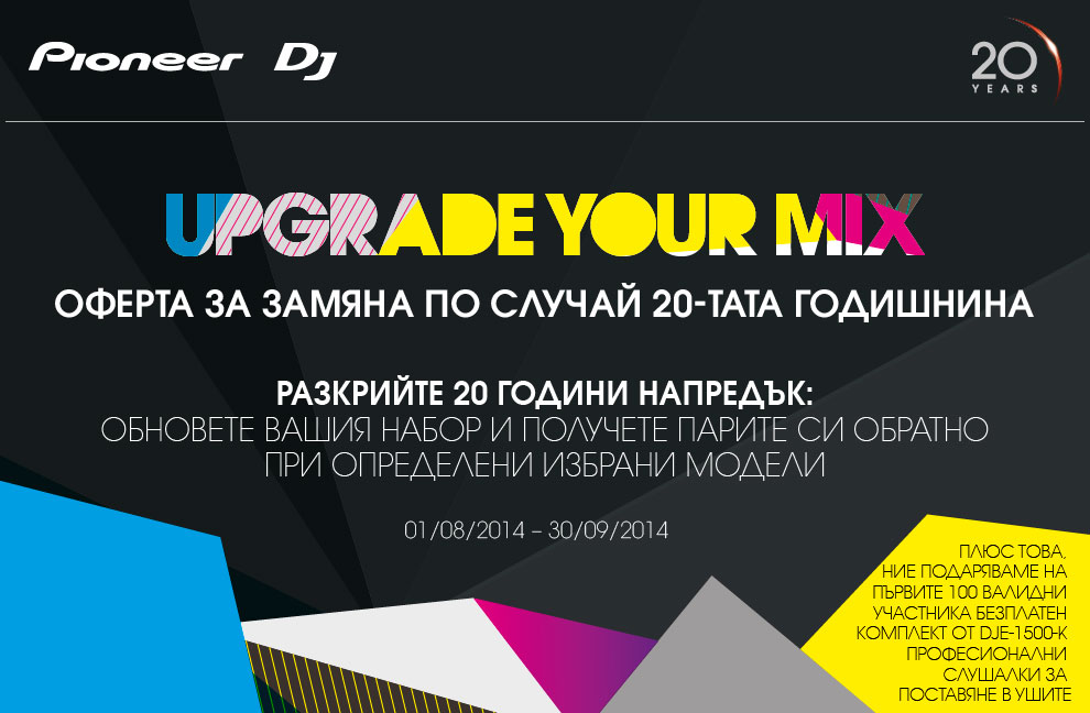 Pioneer Upgrade Your Mix Promotion