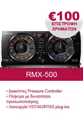 GR_RMX-500
