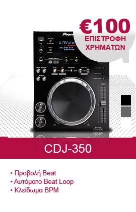 GR_CDJ-350
